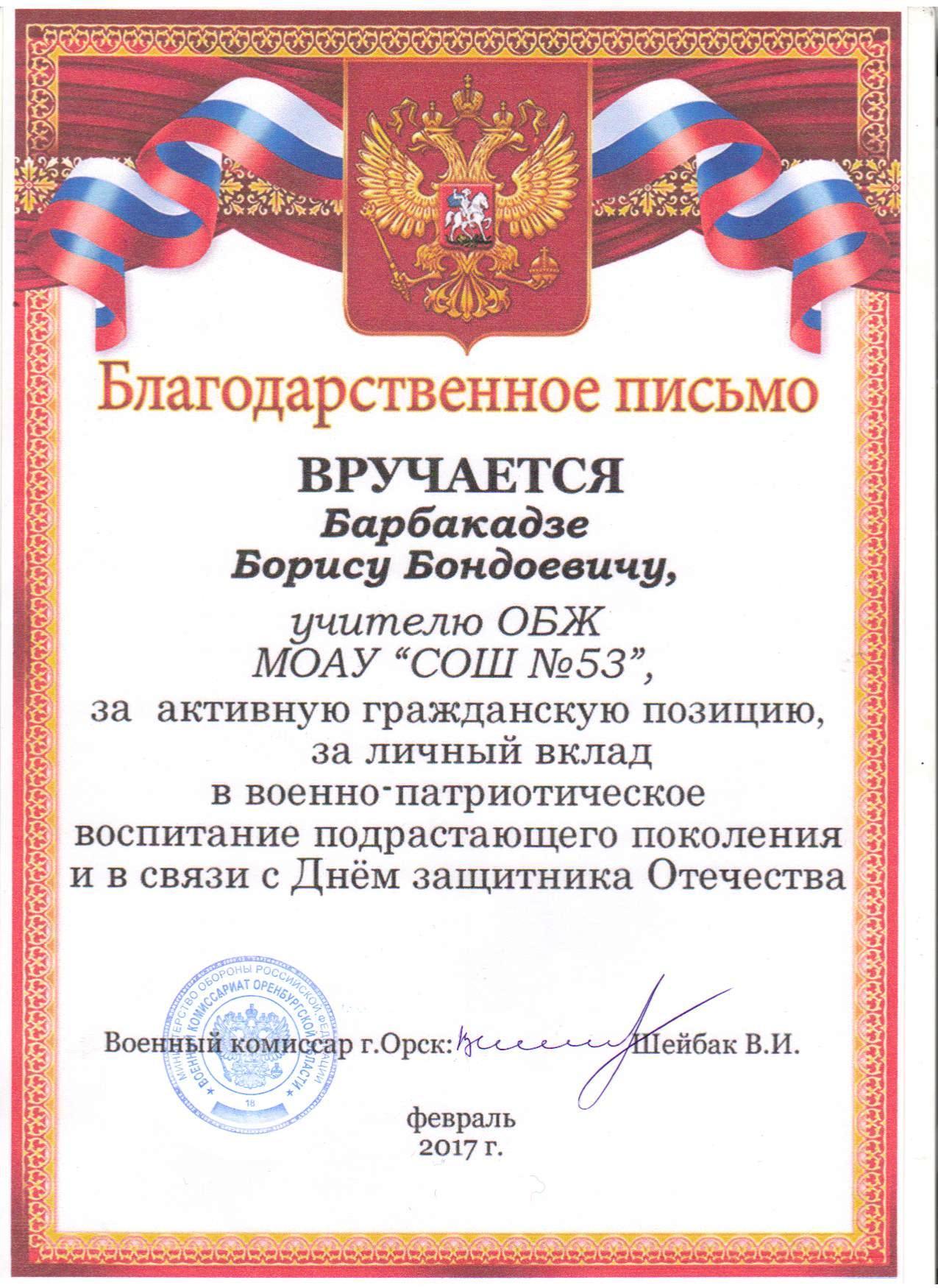 Поздравление с заслуженной наградой учителю
