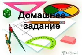 Д/З до 17 февраля