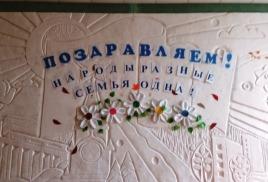 """""""Дружба народов""""."""