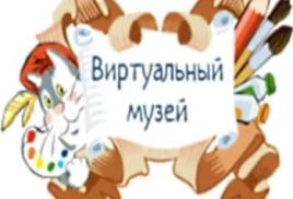 """""""Виртуальный музей""""."""