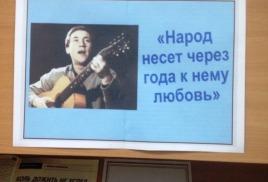 """""""80-летие В. Высоцкого""""."""
